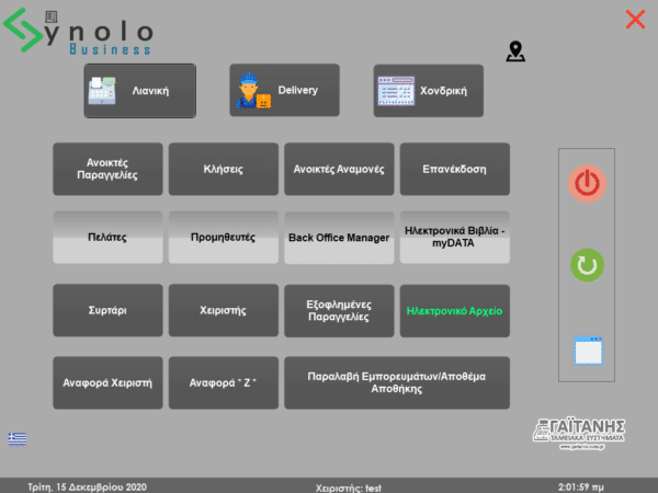 Ηλεκτρονικά Βιβλία Mydata