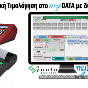 SYNOLO BUSINESS BASIC